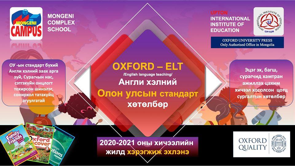 Монгени  цогцолбор сургууль Oxford – ELT Олон улсын хөтөлбөр хэрэгжиж эхэлнэ.