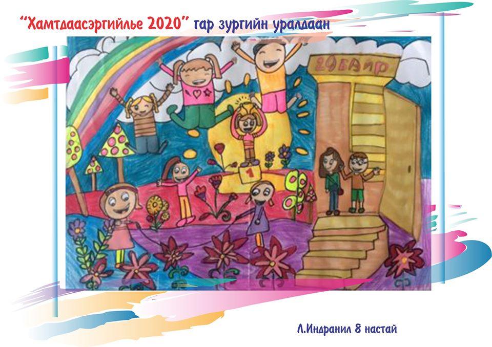 Хамтдаа сэргийлье 2020 гар зургийн уралдааны байр эзэлсэн сурагчдын бүтээл (7-9 нас)