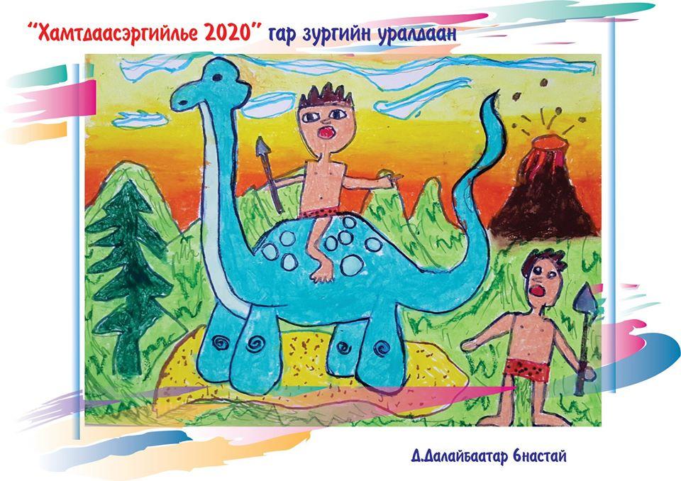 Хамтдаа сэргийлье 2020 гар зургийн уралдааны байр эзэлсэн сурагчдын бүтээл (5-6 нас)