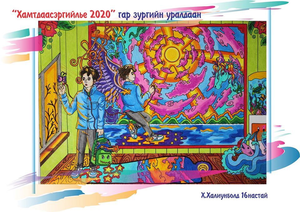 Хамтдаа сэргийлье 2020 гар зургийн уралдааны байр эзэлсэн сурагчдын бүтээл (14-17 нас)