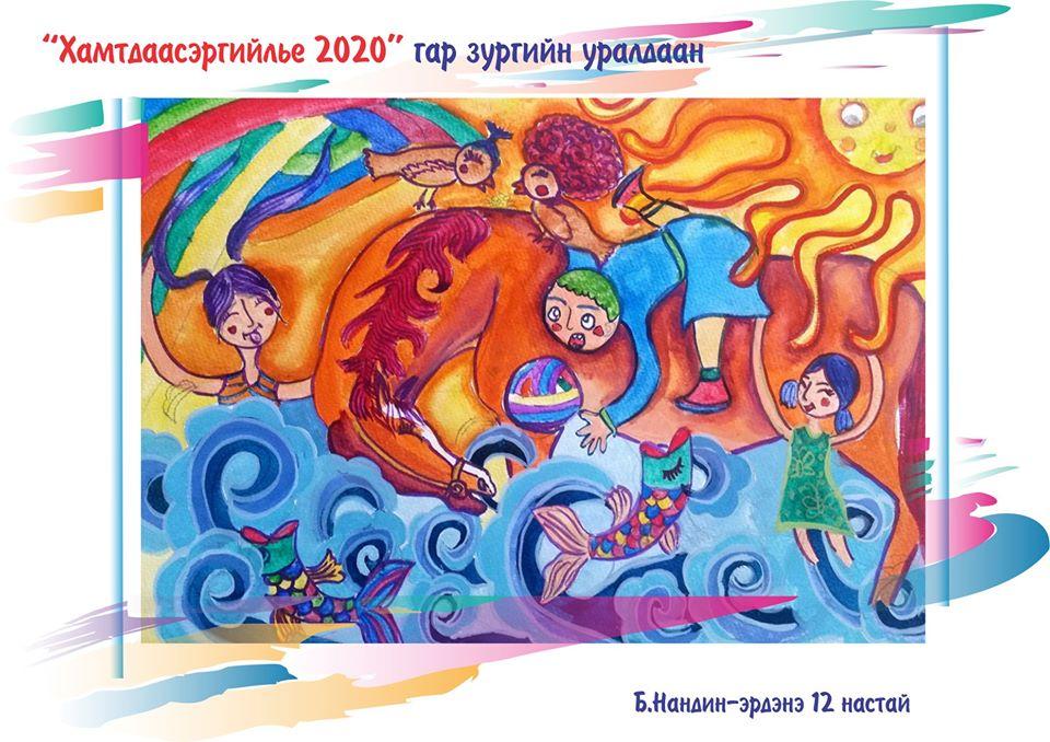 Хамтдаа сэргийлье 2020 гар зургийн уралдааны байр эзэлсэн сурагчдын бүтээл (10-13 нас)